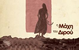 Λακωνικά Νέα | Εκδηλώσεις στο Δήμο Ανατολικής Μάνης για τη Μάχη του Διρού.  | Λακωνικά Νέα, ειδήσεις, σπάρτη, σκάλα, μολάοι, lakonika nea, eidhseis